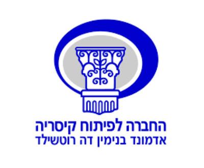 לוגו החברה לפיתוח קיסריה